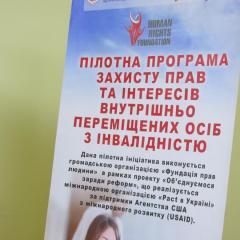 В г. Винница прошел четырёхдневный семинар-тренинг по защите внутренне перемещенных лиц с инвалидностью, где побывала команда Луганской области