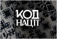 28 ноября на канале «Украина» премьера документального проекта «Код нации»