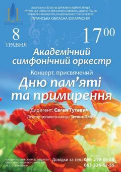 Концерт Академічного симфонічного оркестру Луганської обласної філармонії
