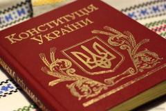 Стежками українського конституціоналізму