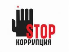 Спецпроект: Коррупция-СТОП