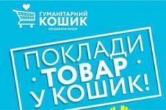 В супермаркетах Лисичанска и Северодонецка собирают «Гуманітарний кошик» для бойцов АТО