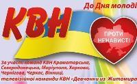 26 червня в міському Палаці культури відбудуться урочистості до Дня молоді