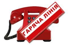 Гаряча телефонна лінія» з начальником Сєвєродонецького міського управління ГУ ДСНС