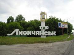 Силы АТО закрыли въезд в Лисичанск