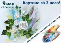 Приглашаем вас, на творческие мастер классы по живописи, с мастером Ольгой Растеряевой