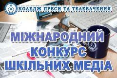Запрошуємо учнів середніх навчальних закладів міста взяти участь у XIX міжнародному конкурсі шкільних медіа
