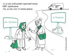14 липня мобільний сервісний центр МВС надаватиме послуги у смт. Троїцьке