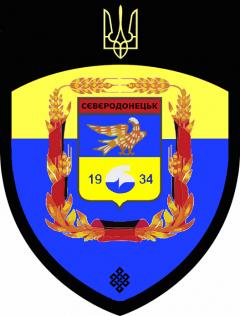 Штаб «Национальной Защиты Северодонецка» приглашает для охраны города