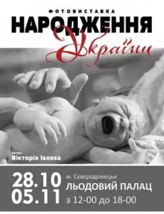 Украина – глазами фотожурналиста из России