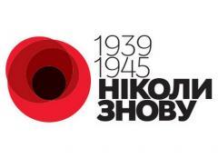 Заходи, присвячені 70-й річниці Перемоги над нацизмом у Європі, Дню пам'яті та примирення, Дню Перемоги