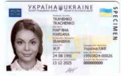 Как и где с 1 января оформить новый паспорт