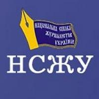 Собрание по созданию региональной организации Национального союза журналистов Украины