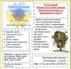 У Рубіжному пройде туристичний фестиваль, організований підлітками