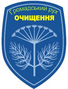 Северодонецкое движение «Очищение» внесло 2 проекта на сессию горсовета