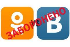 Полный список российских социальных сетей и интернет сервисов, которые заблокируют в Украине