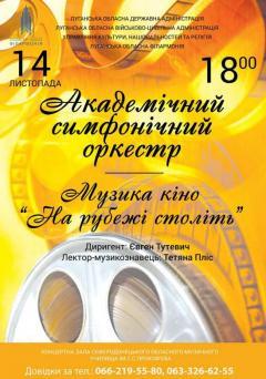 """14 листопада -  концерт """"На рубежі століть"""""""