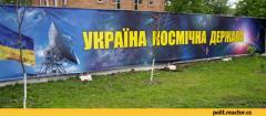 Україна Космічна