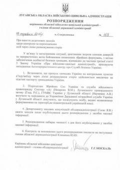 Москаль заборонив перетин лінії розмежування за «паспортами» самозваних ЛНР та ДНР