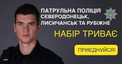 Оголошено набір до патрульної поліції м.Сєвєродонецьк, Лисичанськ та Рубіжне
