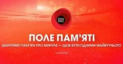 Напередодні Дня пам'яті та примирення та Дня перемоги над нацизмом розпочав роботу сайт «Поле пам'яті»