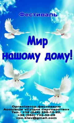 Губернатор Луганской области Юрий Гарбуз планирует посетить фестиваль «Мир нашему дому!»