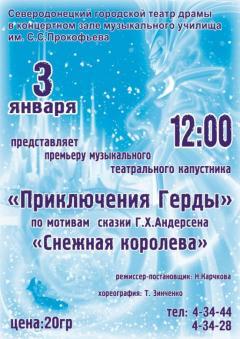3 января – музыкальный театральный капустник  «Приключения Герды»
