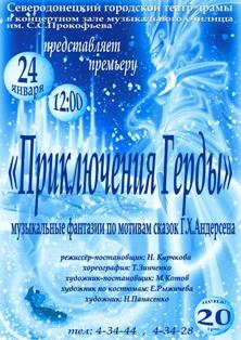 24января – музыкальный театральный капустник  «Приключения Герды»