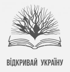 """Волонтеры проекта """"Відкривай Україну"""" приехали в Северодонецк"""