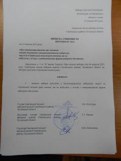 Избирательная комиссия в Сватово приняла решение признать выборы в городе несостоявшимися