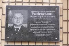 У Кривому розі відкрили меморіальну дошку на честь генерал-майора Олександра Радієвського
