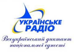 Приєднуймося до радіодиктанту національної єдності!