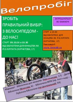 9 жовтня  - велопробіг