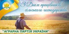 Вітання з Днем працівників сільського господарства України!