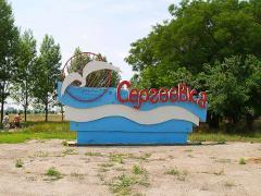 Центр реабілітації для дітей «Сергіївка» (Одеська область) пропонує безкоштовне оздоровлення дітей