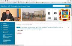 Скандал в Северодонецке: с сайта горсовета удалили архивы документов решений сессий и исполкома