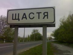 Депутати міста Щастя на Луганщині визнали «ЛНР» терористами