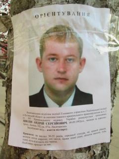 Сына мэра Лисичанска задержала полиция