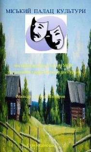 Премьера спектакля «Бабий бунт, или Деревенские качели»