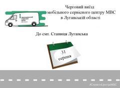 31 серпня мобільний сервісний центр МВС надаватиме послуги у смт. Станиця Луганська