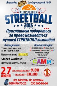 """27 июня  - ежегодный фестиваль """"Nika Streetball Challenge-2015"""""""