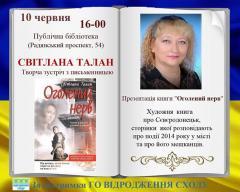 10 червня - творча зустріч зі Світланою Талан