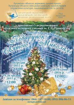Новорічно-різдвяна казка «Подарунок Святого Миколая»