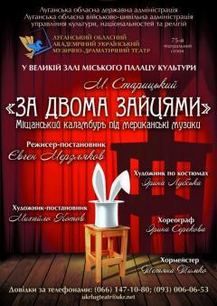 Анонс Луганського обласного академічного українського музично-драматичного театру на січень 2016 року