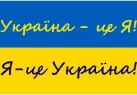 Україна – це я! Я – це Україна!
