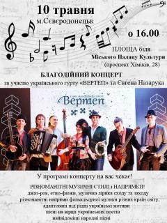 """Благодійний концерт українського гурту """"ВЕРТЕП"""""""
