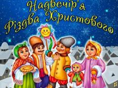 В Северодонецке пройдет Фестиваль вертепов и коляды