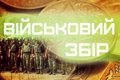 Понад 6 мільйонів гривень військового збору перерахували з початку року великі платники податків Луганщини