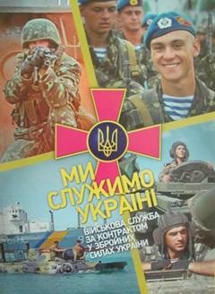 Сєвєродонецький міський військовий комісаріат запрошує на військову службу за контрактом
