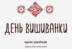 Заходи до Всесвітнього дня вишиванки в Сєвєродонецьку